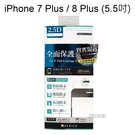 【ACEICE】2.9D滿版鋼化玻璃保護貼 iPhone 7 Plus / 8 Plus (5.5吋) 黑、白