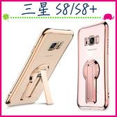 三星 Galaxy S8 S8+ 電鍍邊軟殼手機套 旋轉支架背蓋 透明保護殼 全包邊手機殼 矽膠保護套 TPU