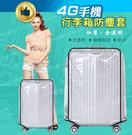全透明行李箱套 行李箱保護套 拉杆箱 防塵套 防水耐磨 20吋 22吋 24吋 26吋 28吋【 4G手機】