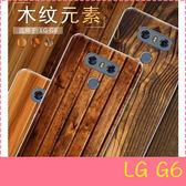 【萌萌噠】LG G6 (H870)  純色簡約款 仿木紋 大理石彩繪保護殼 超薄PC硬殼 手機殼 手機套