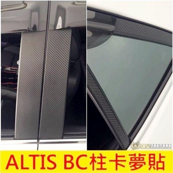 TOYOTA豐田11代-11.5代【ALTIS BC柱卡夢貼膜】窗戶中柱貼紙 X版阿提斯 3M保護貼 不殘膠