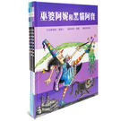 《巫婆阿妮的繪本魔法棒系列》(全3書)