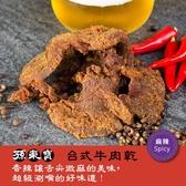 【孫東寶】麻辣牛肉乾(110g) - 源自台灣最大連鎖牛排館 中元普渡