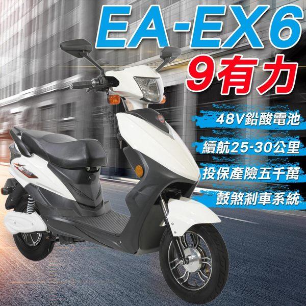 客約【e路通】EA-EX6 9有力 復古車身 48V鉛酸 LED燈 電動車 (電動自行車)