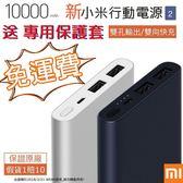 【免運費】新小米行動電源2代【送保護套】原廠10000,P20 Pro iPhone8 Note8 Note9 iPhone XS XS Max XR