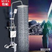 花灑套裝 升降淋雨器淋浴器浴室熱水器花灑噴頭龍頭混水閥  yu4075『俏美人大尺碼』