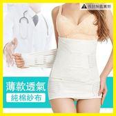 產後收腹帶瘦腰薄款束腰帶
