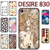 [desire 830 手機殼] HTC DESIRE830 D830 d830x 軟殼 保護套 文創現貨