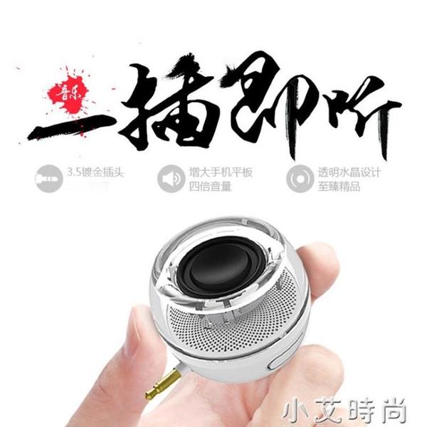 手機外置音響直插迷你音箱聲音放大器小型低音炮外接通用擴音喇叭 NMS小艾新品