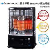 SENGOKU 日本千石 GREENWOOD 煤油暖爐 GKP-P286N 加碼送加油槍 暖房快速 5-10坪