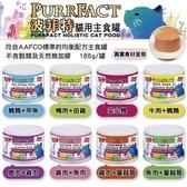 *KING*【單罐】PURRFACT波菲特 貓主食罐165g 多種口味 符合AAFCO標準的均衡配方主食罐