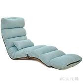 現代簡約懶人沙發榻榻米休閒單人可折疊臥室可愛迷你床上靠椅躺椅 qf28476【MG大尺碼】