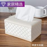 家用紙巾盒客廳茶幾 歐式可愛簡約創意車載紙抽盒大號餐巾抽紙盒 -享家生活館
