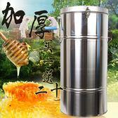 搖蜜機不銹鋼304加厚搖蜜機蜂蜜分離機打糖機取蜜機甩蜜桶養蜂工具 全館免運igo
