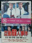 挖寶二手片-Z12-026-正版DVD*華語【互動殺人事件(紙盒版)】-許志安*鄭中基*王合喜