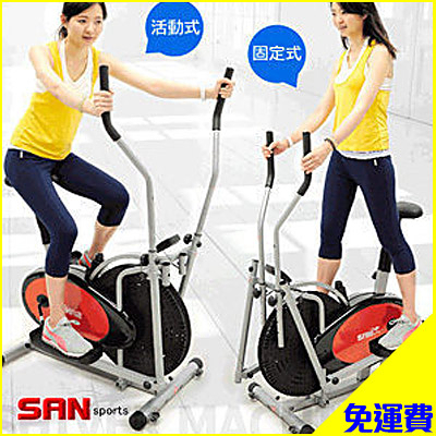免運!!橢圓漫步機(結合划船機+跑步機+手足健身車)動感室內腳踏車運動健身器材哪裡買山司伯特