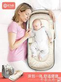 愛為你便攜式床中床寶寶嬰兒床多功能可折疊防壓新生兒bb仿生床墊 【低價爆款】LX