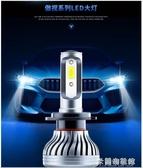 LED汽車大燈 照明汽車led大燈燈泡超亮強光改裝激光9005h11h1h4h7led車燈一對 米蘭潮鞋館YYJ