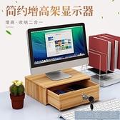 電腦增高架辦公室臺式電腦增高架桌面收納置物墊高屏幕架子 顯示器 快速出貨YJT
