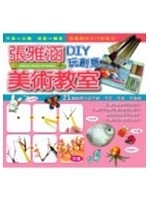 二手書博民逛書店 《張雅涵DIY玩創意美術教室》 R2Y ISBN:9571033693│張雅涵