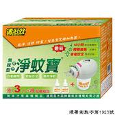 速必效無味型電熱淨蚊寶(定時器+三入補充液) 自動關閉 節能安全 高效淨蚊