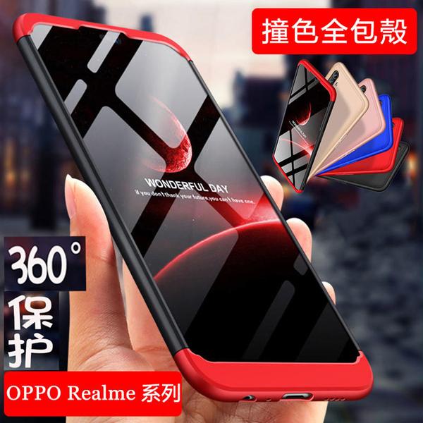 護盾系列 OPPO Realme XT 手機殼 保護殼 防摔 360°全包邊 磨砂硬殼 撞色 三節殼 三段式 保護套
