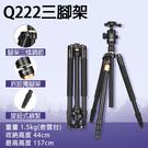 攝彩@Q222三腳架 單眼相機獨腳架 鋁...
