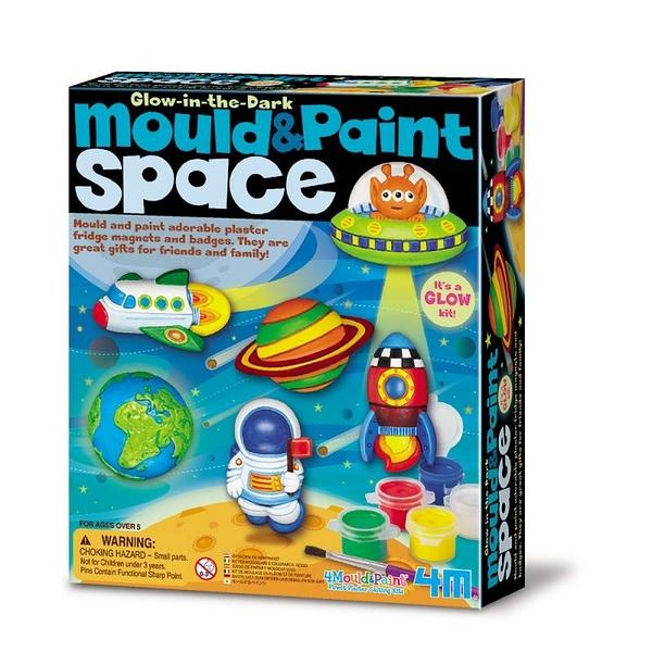 【4M】03546 美勞創作-夜光太空(製做磁鐵) Mould & Paint Space