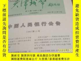 二手書博民逛書店罕見天津錢幣總第41期5293 天津錢幣 天津錢幣 出版2004