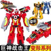 巨神戰擊隊3超救分隊 變形版爆裂沖鋒戰擊王 機器人兒童金剛玩具