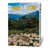 慢旅台灣:風俗美景(跟著深度旅行家馬繼康遊台灣)