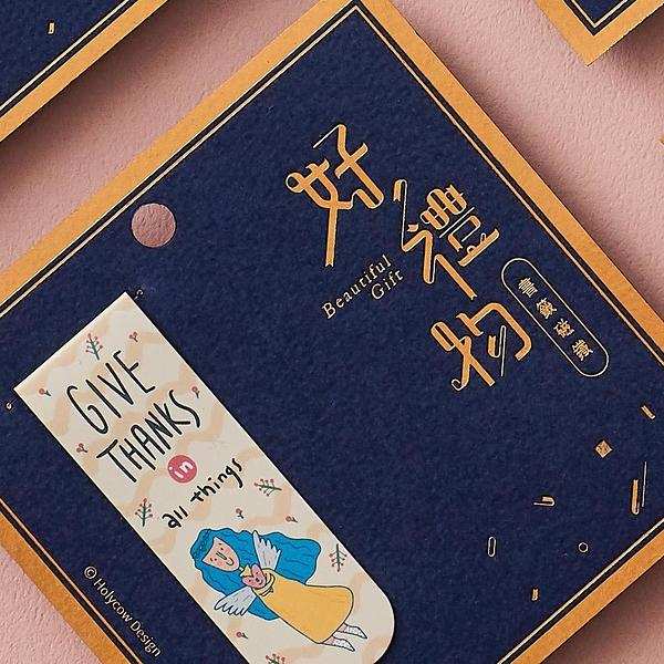繽紛系列:書籤磁鐵-GIVE THANKS【森日禮Sunngift】