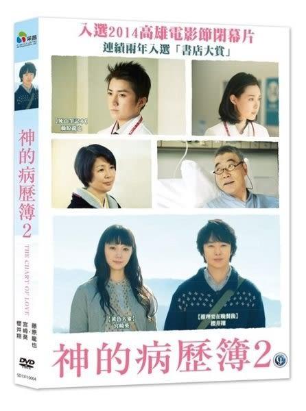 神的病歷簿2   DVD The Chart of Love (購潮8)