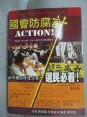 【書寶二手書T8/政治_GHU】國會防腐計_公民監督國會聯盟