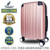 20吋行李箱 登機專用 可加大 ABS材質 經典直條紋 玫瑰金 WALLABY袋鼠牌