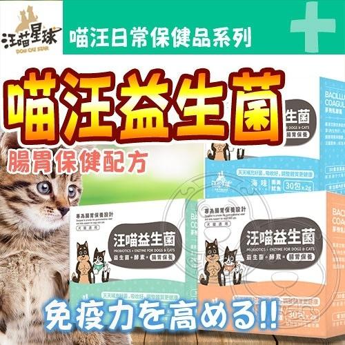 【培菓幸福寵物專營店】公司貨汪喵星球排毛粉 關節保養粉MSM加強35顆 纖維酵素免運費