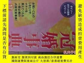 二手書博民逛書店罕見冠婚事典【日文版】6279 株式會社 大創出版 出版2002