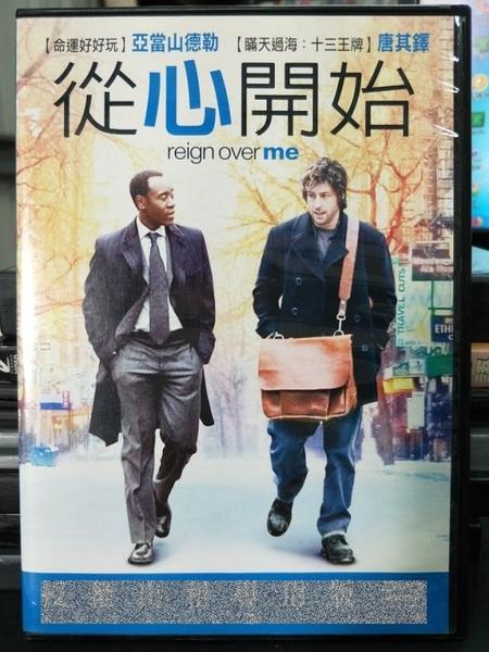 挖寶二手片-E66-001-正版DVD-電影【從心開始】-亞當山德勒 唐奇鐸 潔達蘋姬史密斯 麗芙泰勒(直購
