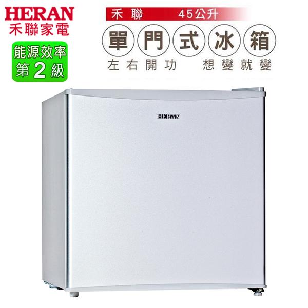 HERAN禾聯 45L單門小冰箱 HRE-0513~含運不含拆箱定位