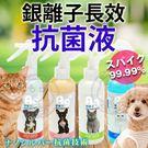 【培菓平價寵物網】杜樂麗花園》銀離子長效消臭抗菌液-200ml