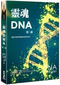 靈魂DNA (第二部) 連結你神聖藍圖的實用指引