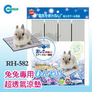 PetLand寵物樂園《日本Marukan》兔兔專用超透氣涼墊RH-582 / 小動物寵兔適用