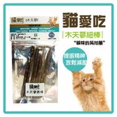 【力奇】貓愛吃 木天蓼細棒8入 可超取 (D632A22)