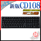 [ PCPARTY ] IKBC 新版 CD108 PBT二色成形鍵帽 中文側刻 CHERRY MX 機械鍵盤 靜音紅軸
