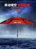 釣魚傘釣傘2米萬向加厚大雨傘折疊漁傘雙層【探索者】