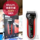 【配件王】日本代購 德國百靈 BRAUN 3030s 3 系列 水洗 電動刮鬍刀 電鬍刀 三刀頭