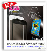 hoda 抗藍光 iPhone 6s 6 4.7吋 0.21mm 2.5D滿版 美國康寧玻璃鋼化玻璃貼  玻璃膜 濾藍光  保護貼