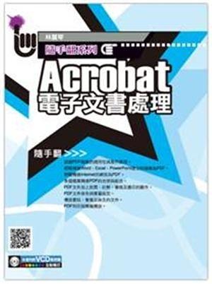 Adobe Acrobat PDF文書處理必備工具