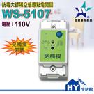 伍星 WS-5107 隔空感應點燈開關 自動開關燈及延遲30秒關燈功能