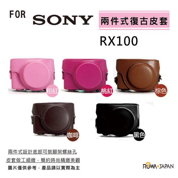 ROWA for SONY RX100 II (RX100 M2) RX100 M3 M4 兩件式 皮套 可拆 相機包